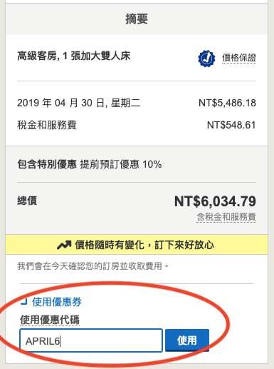Hotels.com step