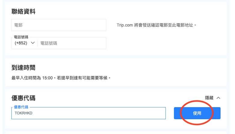 Trip.com step 3